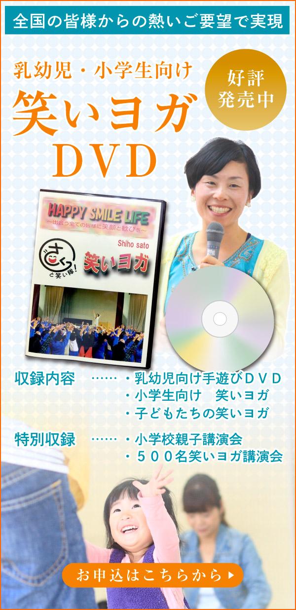 笑顔のチカラDVD発売中 佐藤志穂