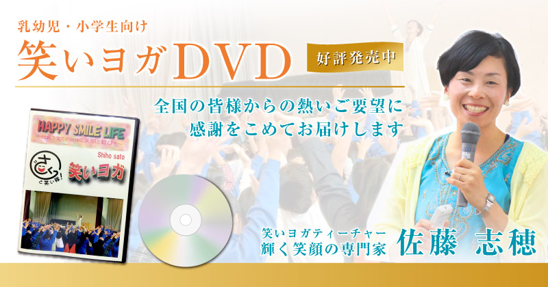 DVD発売中輝く笑顔の専門家 佐藤志穂