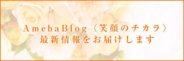 佐藤志穂アメーバブログ 笑顔のチカラ