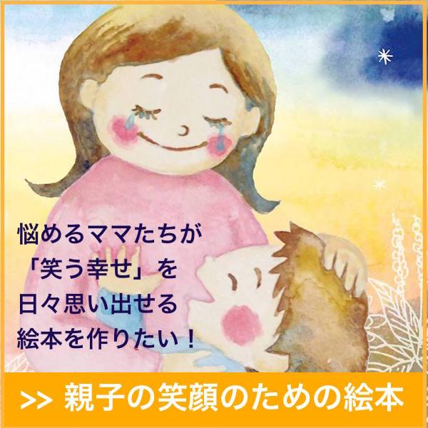 親子の笑顔のための絵本